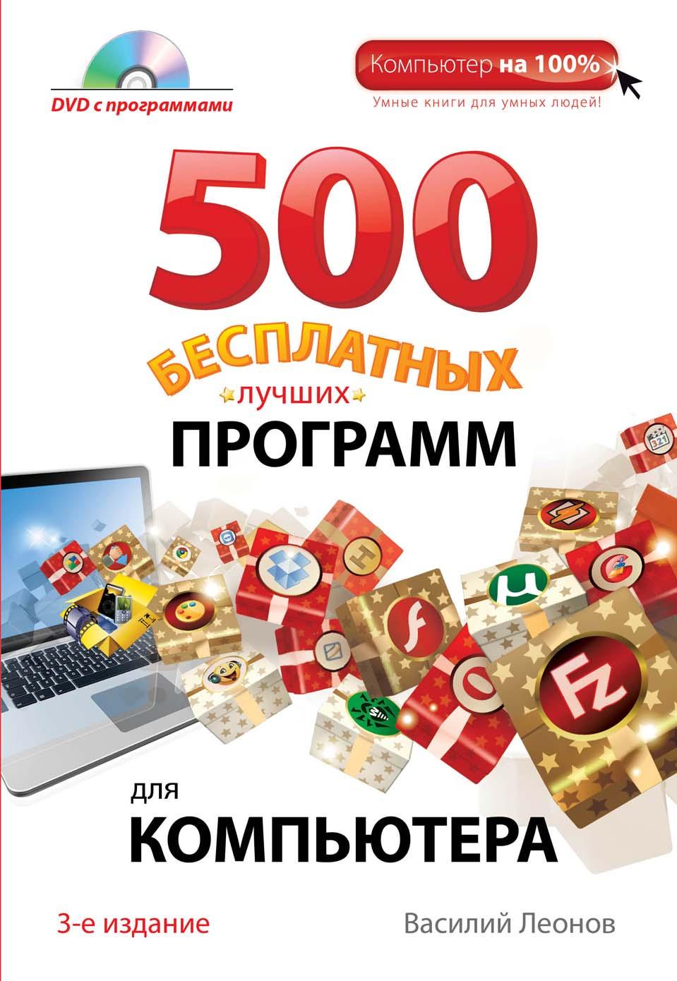 500бесплатных лучших программ для компьютера