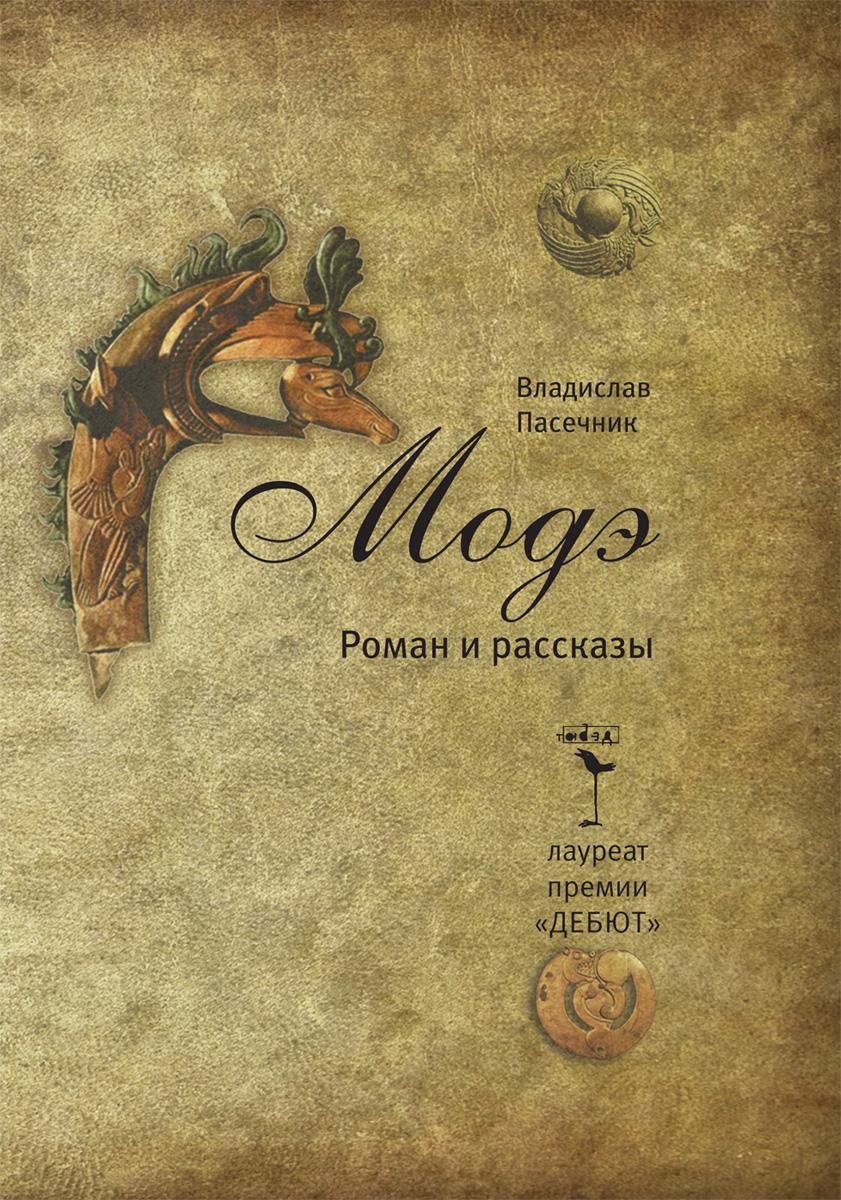 Модэ (сборник)