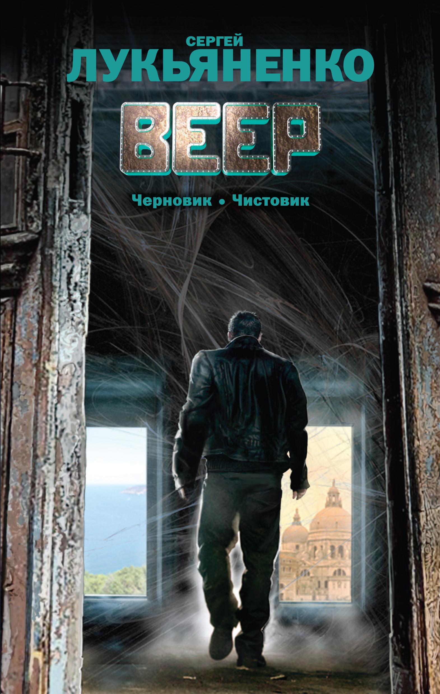 Сергей Лукьяненко «Веер (сборник)»