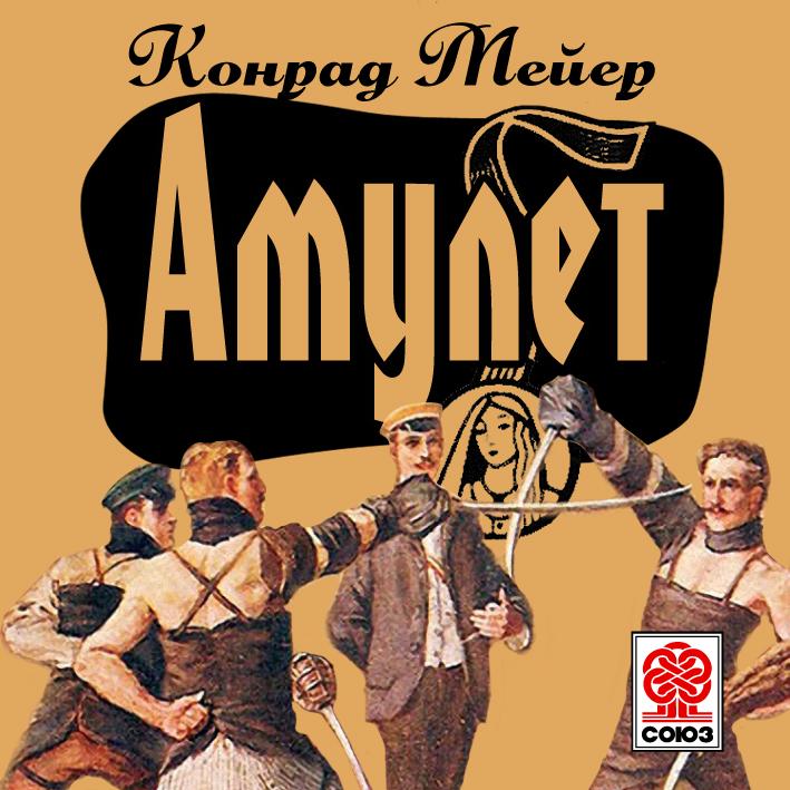 Амулет