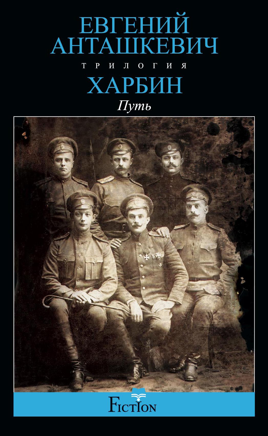 Евгений Анташкевич «Харбин. Книга 1. Путь»