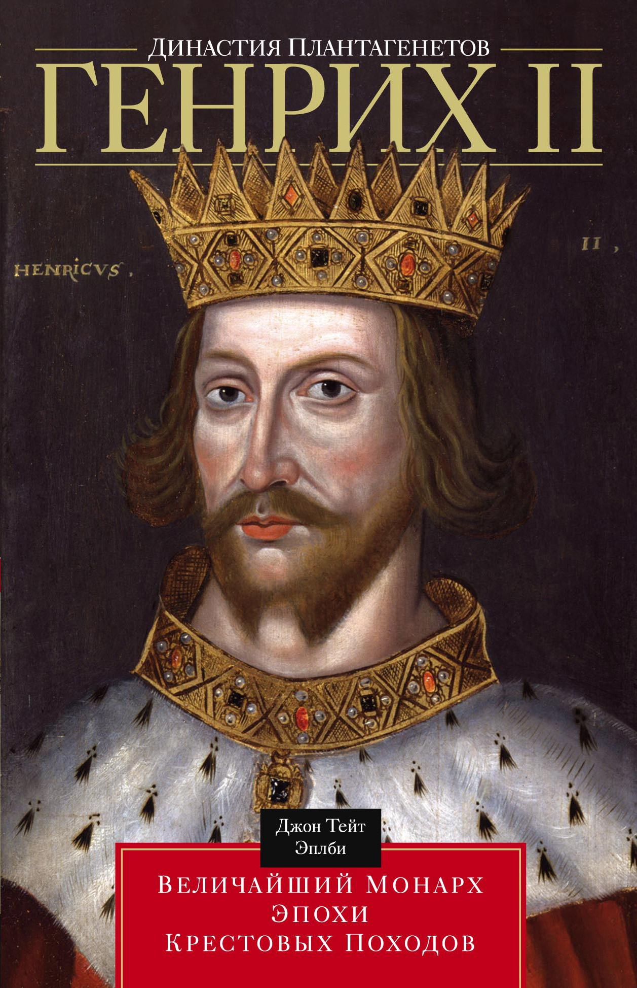 Джон Эплби «Династия Плантагенетов. Генрих II. Величайший монарх эпохи Крестовых походов»