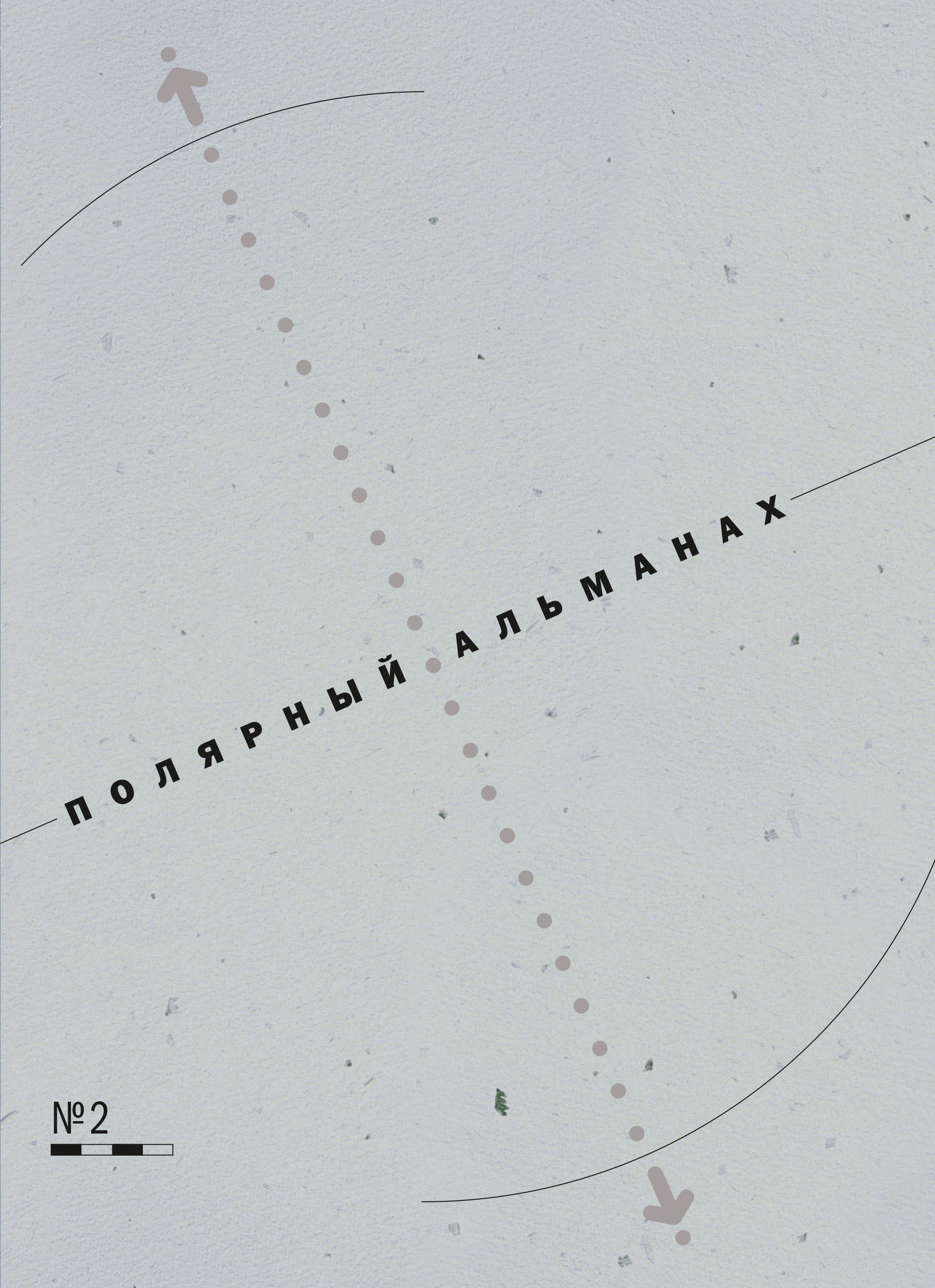 Полярный альманах № 2