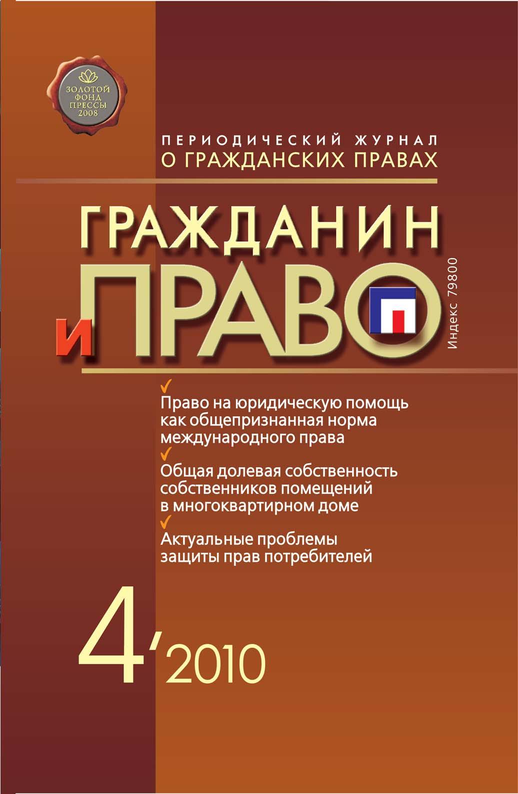 Гражданин и право №04/2010