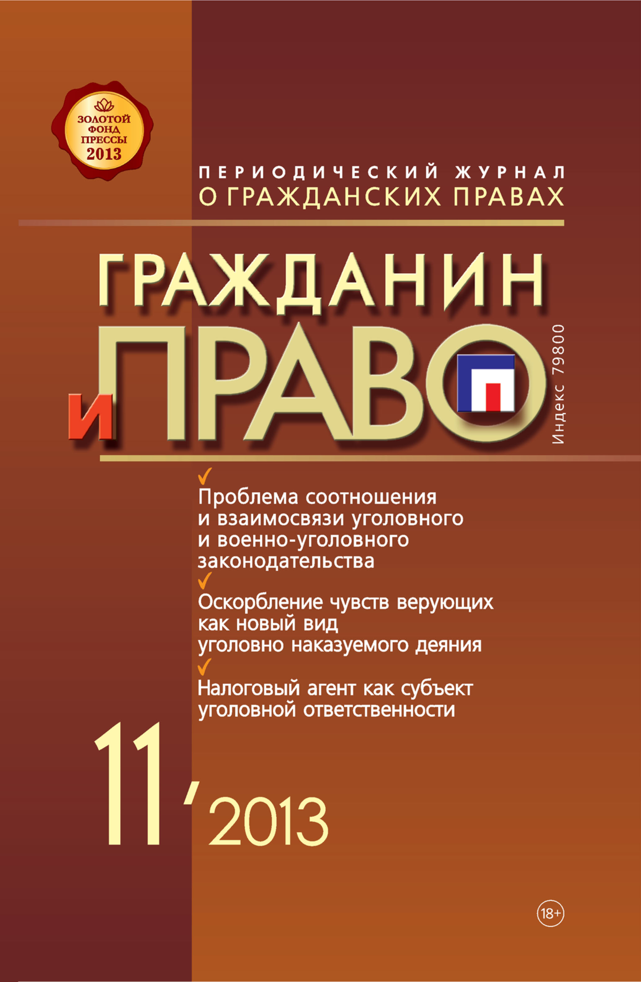 Гражданин и право №11/2013