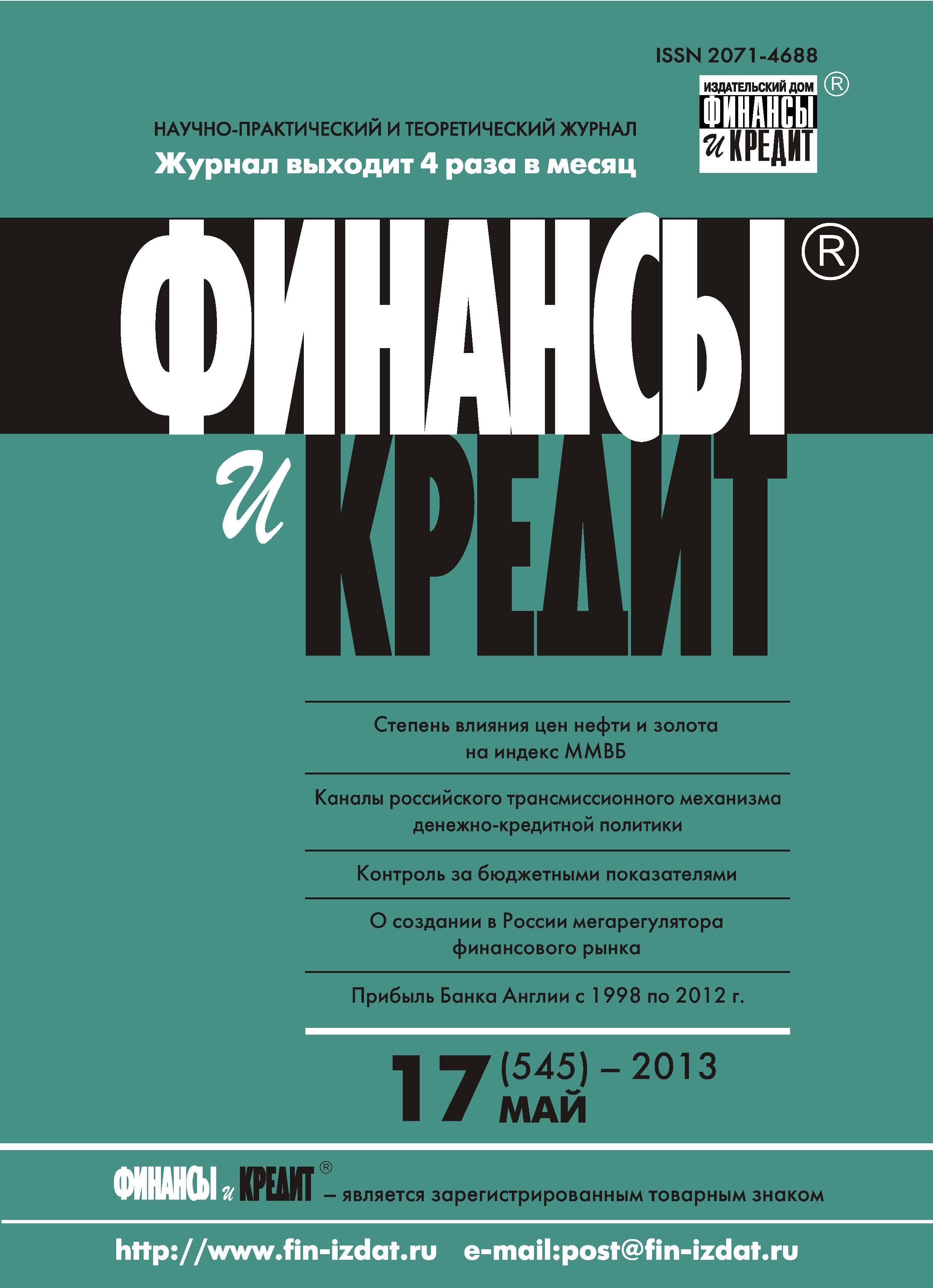 Финансы и Кредит № 17 (545) 2013