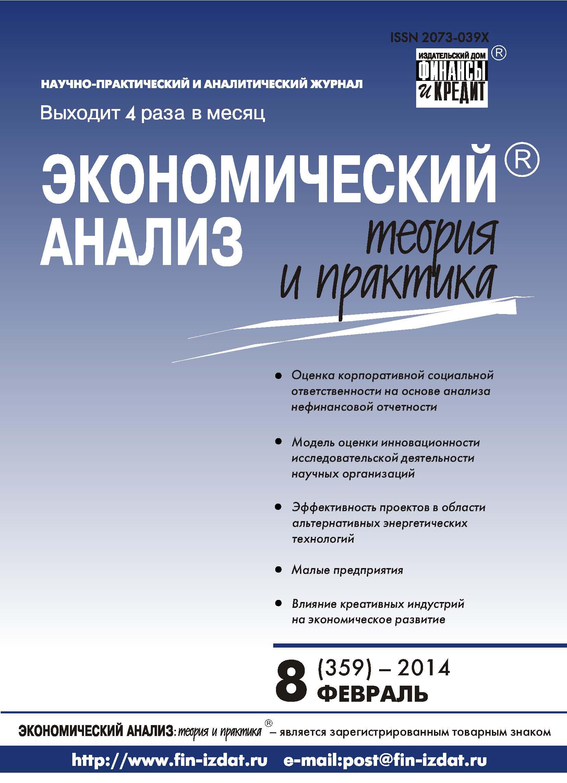 Экономический анализ: теория и практика № 8 (359) 2014