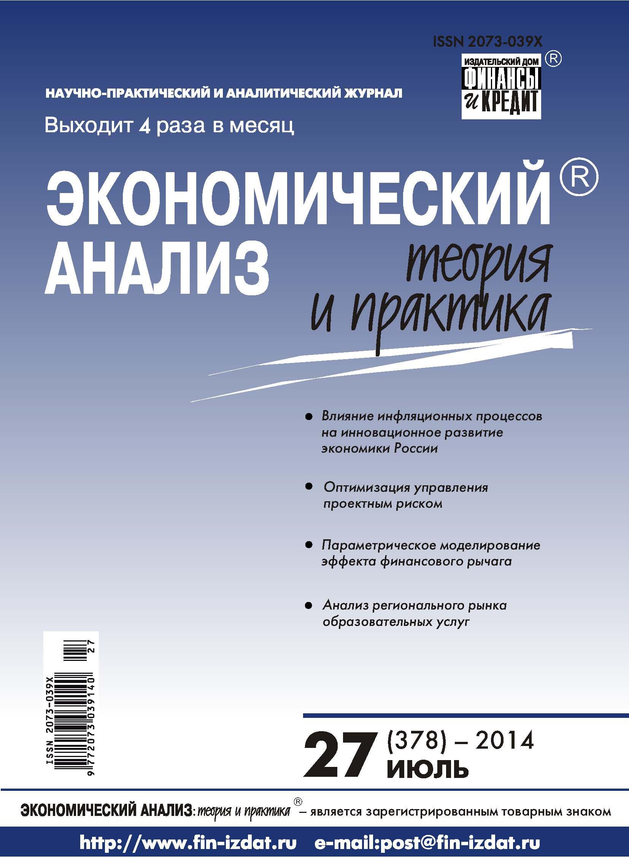 Экономический анализ: теория и практика № 27 (378) 2014