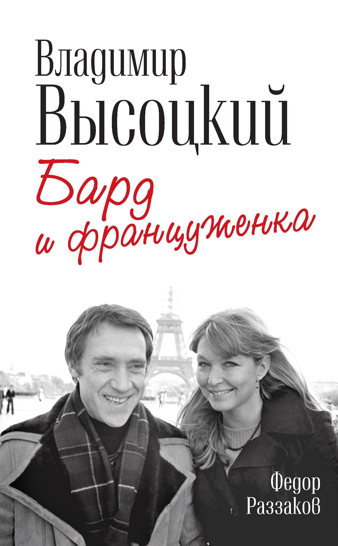 Федор Раззаков «Владимир Высоцкий и Марина Влади. Бард и француженка»