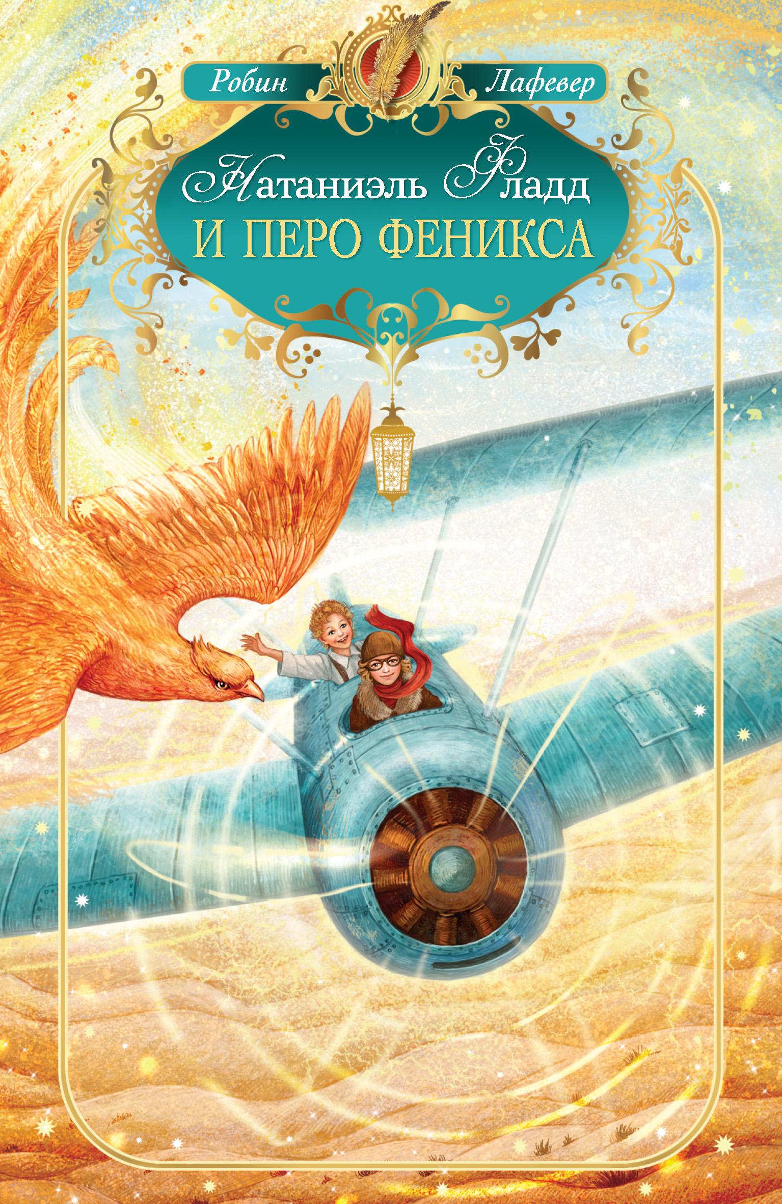 Натаниэль Фладд и перо феникса