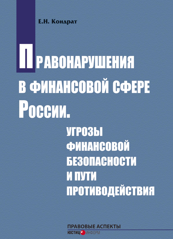 Правонарушения в финансовой сфере России. Угрозы финансовой безопасности и пути противодействия