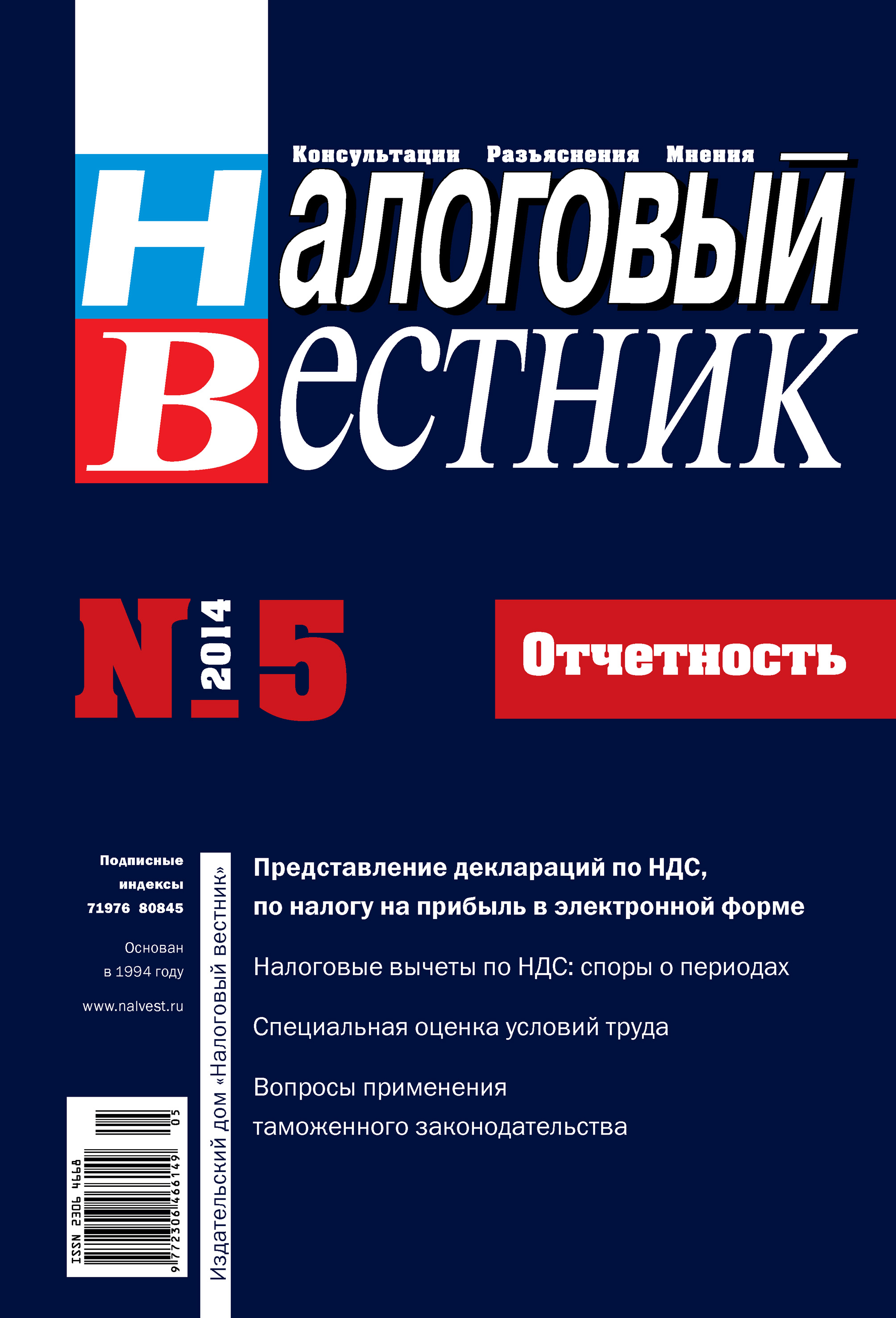 Налоговый вестник № 5/2014
