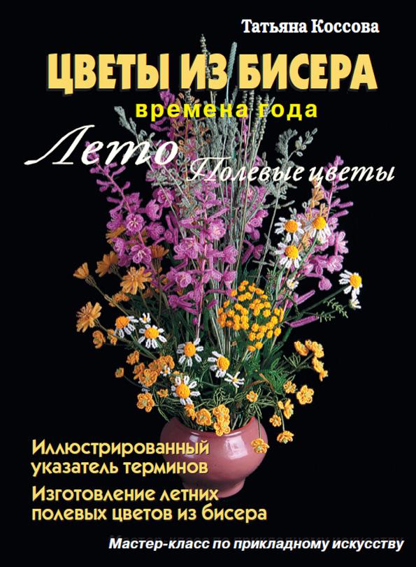 Цветы из бисера. Времена года. Лето. Полевые цветы