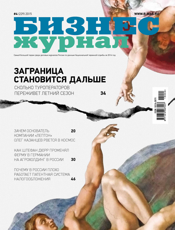 Бизнес-журнал №04/2015