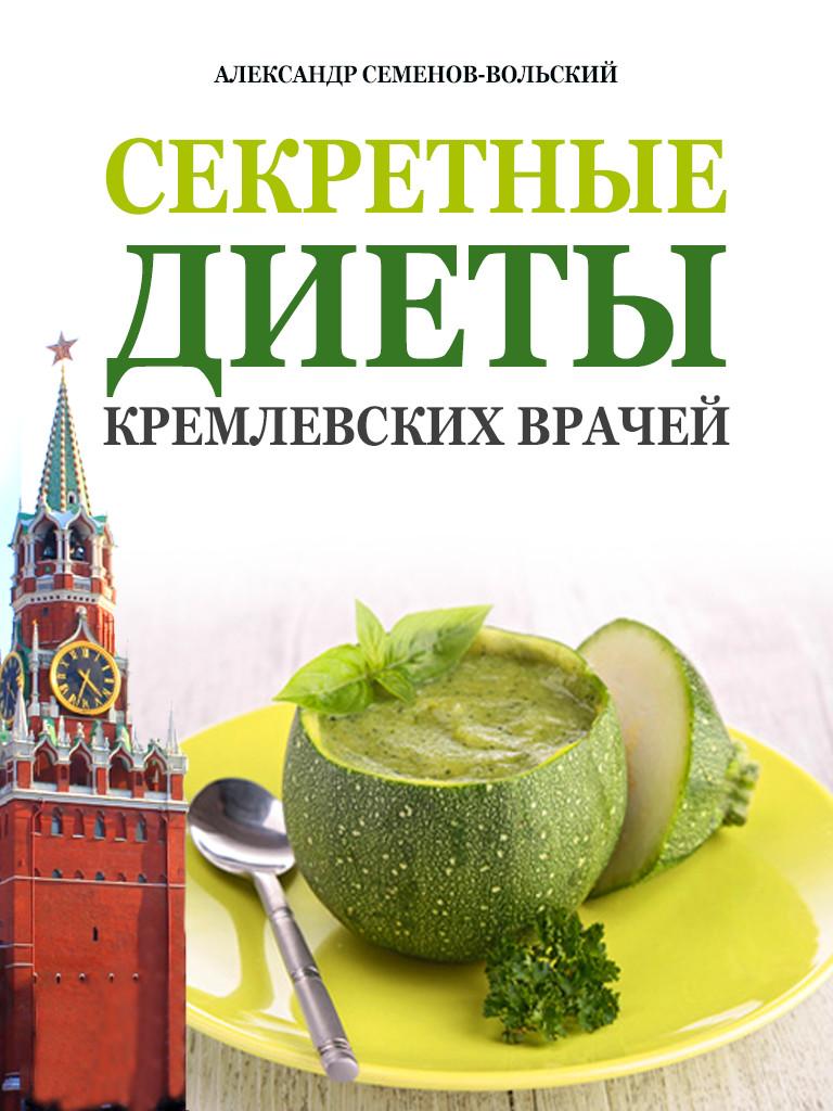 Александр Семенов-Вольский «Секретные диеты кремлевских врачей»