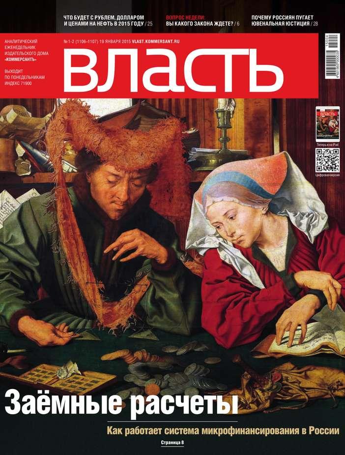 КоммерсантЪ Власть 01-02-2015