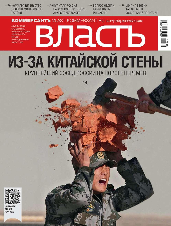 КоммерсантЪ Власть 47-11-2012