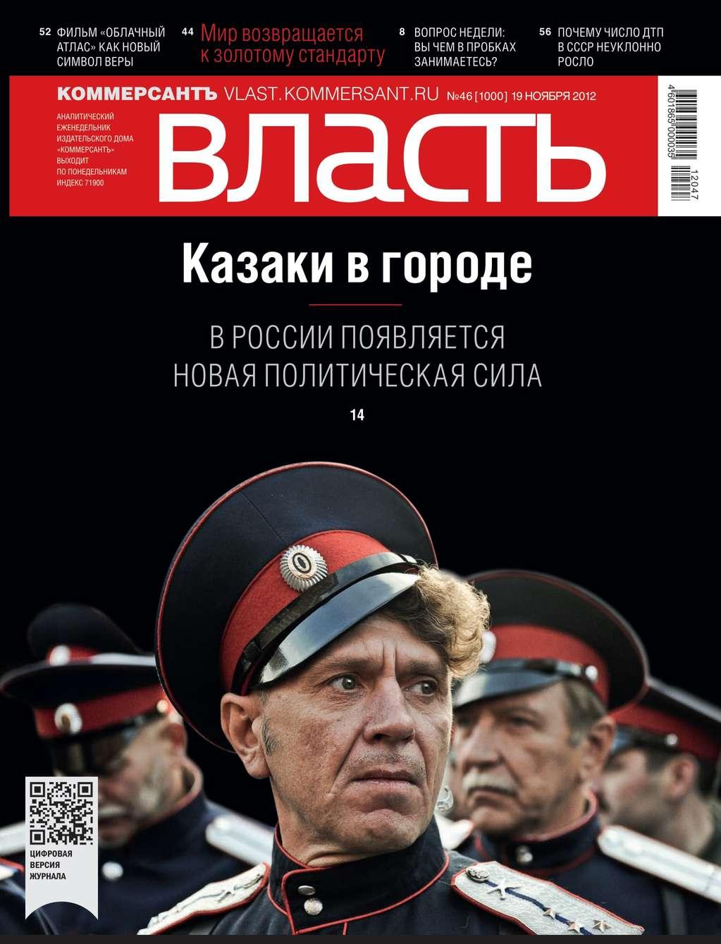 КоммерсантЪ Власть 46-11-2012