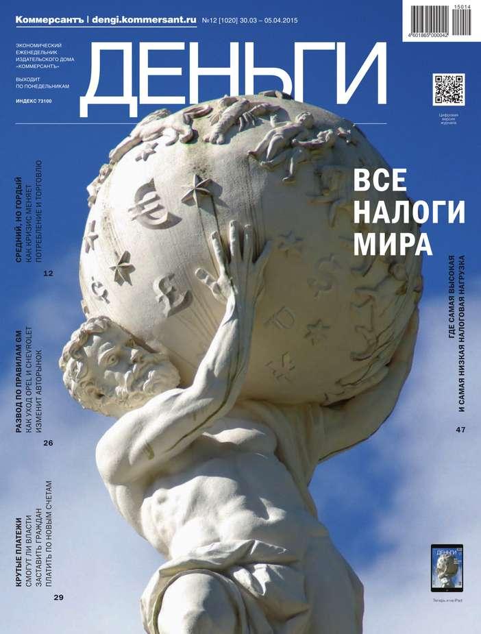 КоммерсантЪ Деньги 12-2015