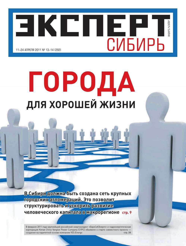 Эксперт Сибирь 13-14-2011