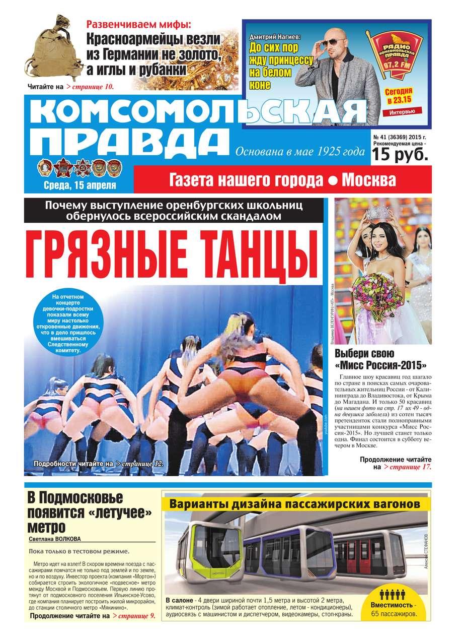 Комсомольская Правда. Москва 41-2015