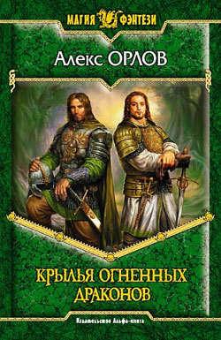 Электронная книга «Крылья огненных драконов»