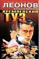 Кремлевский туз