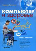 Электронная книга «Компьютер и здоровье»