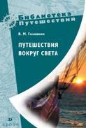 Электронная книга «Путешествия вокруг света»
