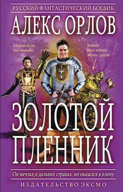 Электронная книга «Золотой пленник»