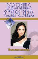 Марина Серова - читать онлайн, скачать FB2 / EPUB