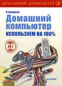 Электронная книга «Домашний компьютер. Используем на 100%»