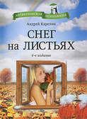 Электронная книга «Снег на листьях»