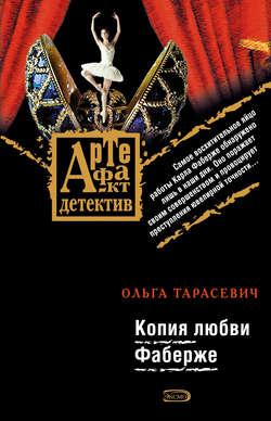 Электронная книга «Копия любви Фаберже»