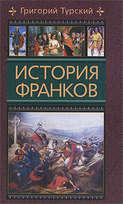Электронная книга «История франков»