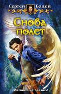 Электронная книга «Снова полет» – Сергей Бадей