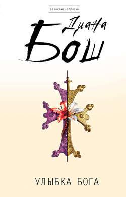 Электронная книга «Улыбка бога»