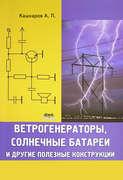 Электронная книга «Ветрогенераторы, солнечные батареи и другие полезные конструкции»