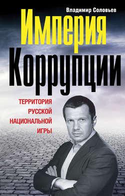 Электронная книга «Империя коррупции. Территория русской национальной игры»
