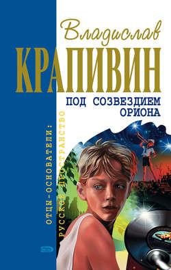 Электронная книга «Пять скачков до горизонта»