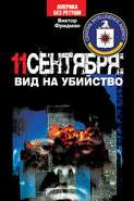 Электронная книга «11 сентября: вид на убийство»