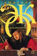 Электронная книга «Баудолино»