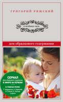 Электронная книга «Дом образцового содержания»