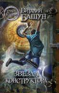 Электронная книга «Звезда конструктора» – Виталий Башун