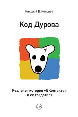 Электронная книга «Код Дурова. Реальная история «ВКонтакте» и ее создателя»