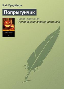Электронная книга «Попрыгунчик»