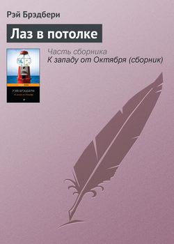 Электронная книга «Лаз в потолке»