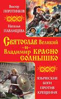 Электронная книга «Святослав Великий и Владимир Красно Солнышко. Языческие боги против Крещения»