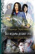 Электронная книга «Все ведьмы делают это!»