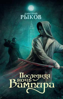 Электронная книга «Последняя ночь Вампира»